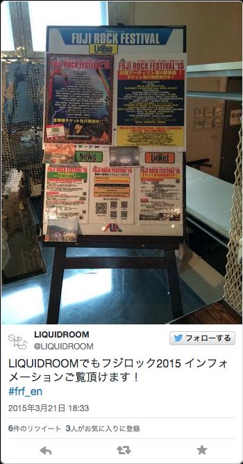 liquidroom フジロック・サポーター・ショップ