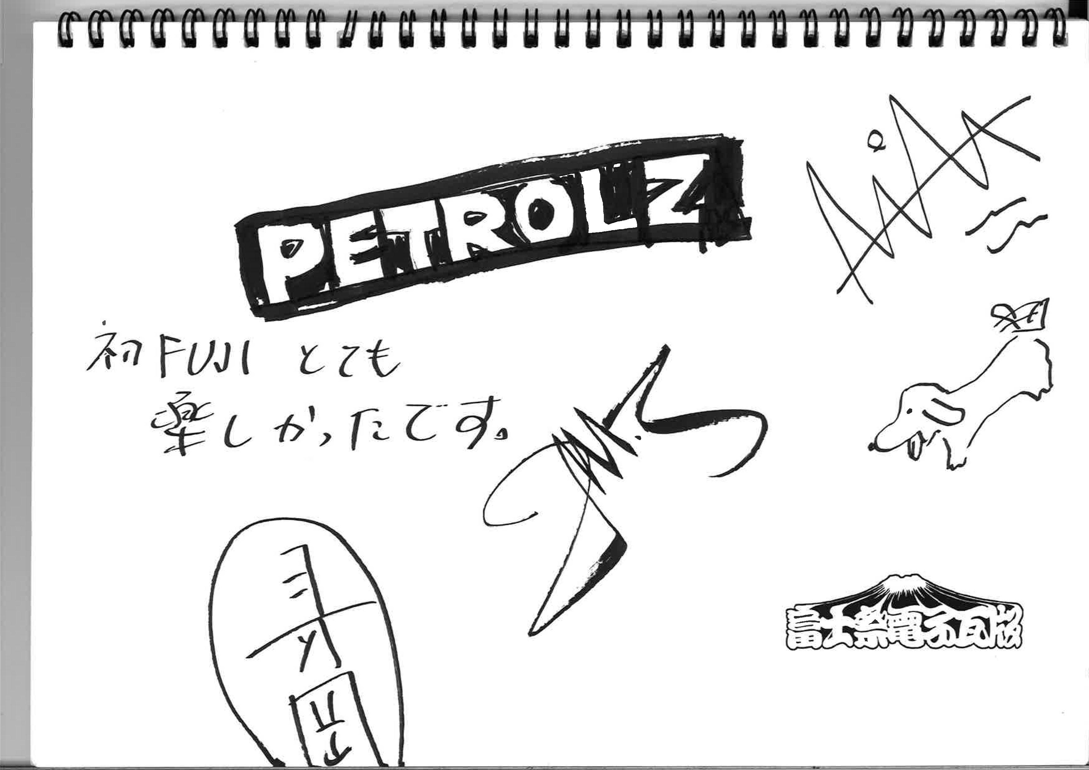 PETROLZ フジロック会場で発⾒!有名人フォトスナップ【前夜祭&1 ⽇⽬】