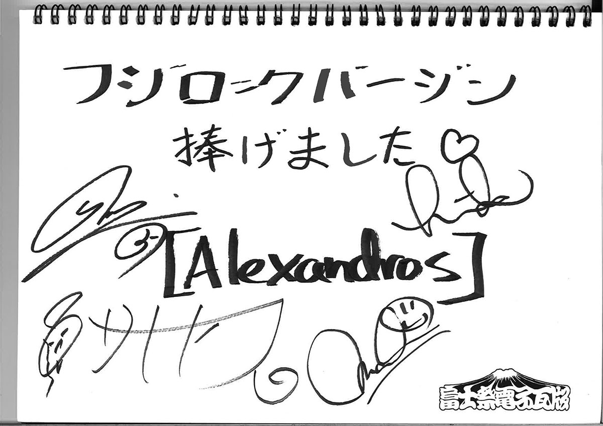 Alexandros- フジロック会場で発⾒!有名人フォトスナップ【3⽇⽬】