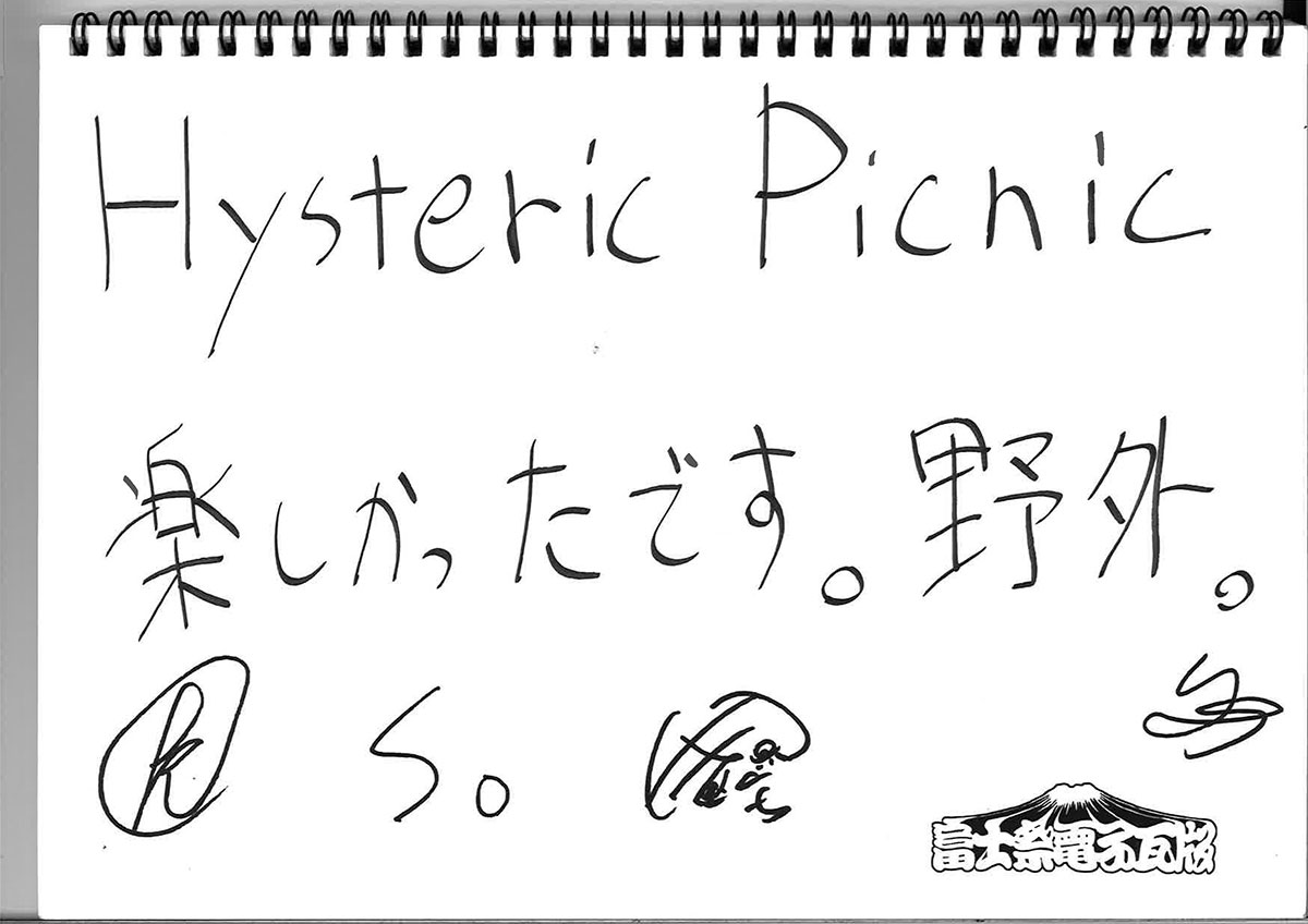 Hysteric-Picnic フジロック会場で発⾒!有名人フォトスナップ【2⽇⽬】