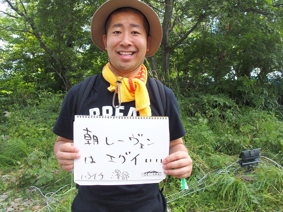 sawabe2 フジロック会場で発⾒!有名人フォトスナップ【2⽇⽬】