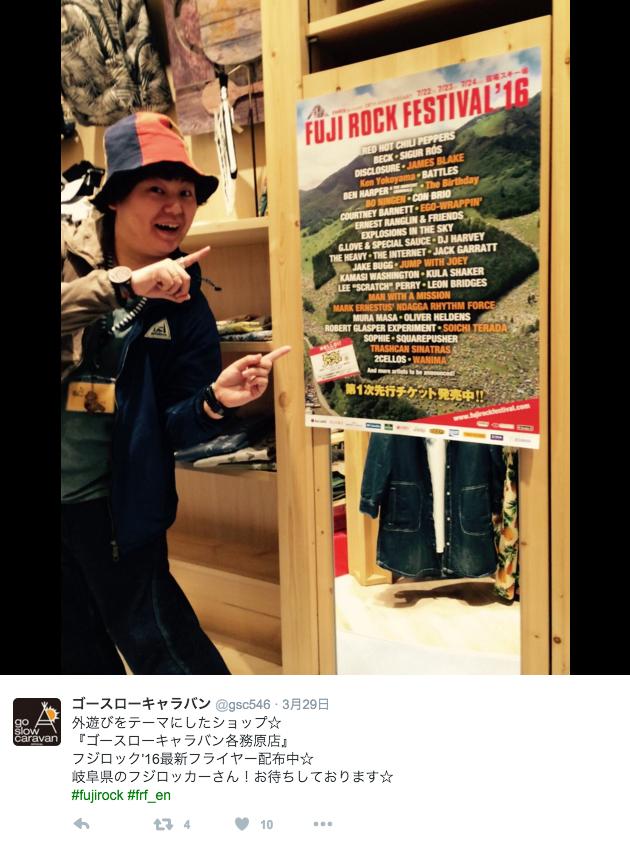 goslow_kakamigahara フジロック・サポーター・ショップ