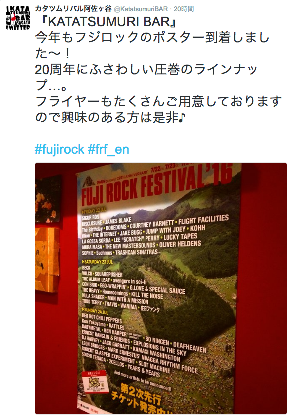 katatsumuri フジロック・サポーター・ショップ