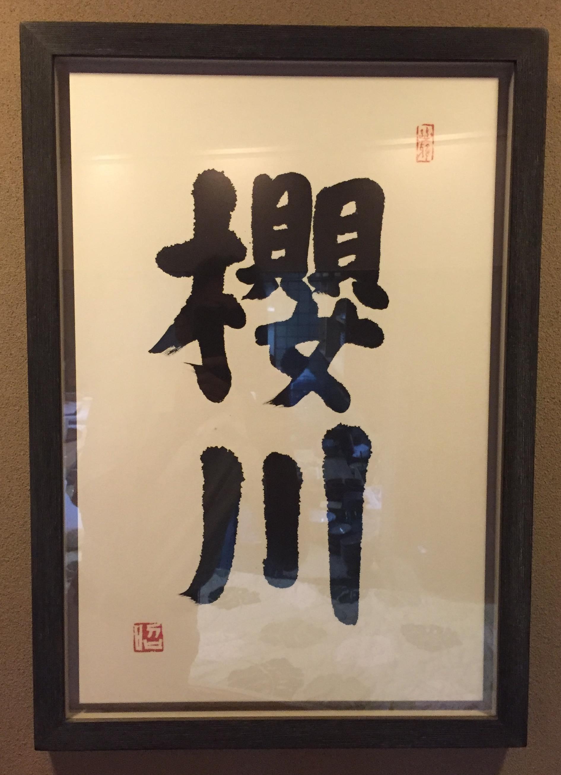 日本料理櫻川_2
