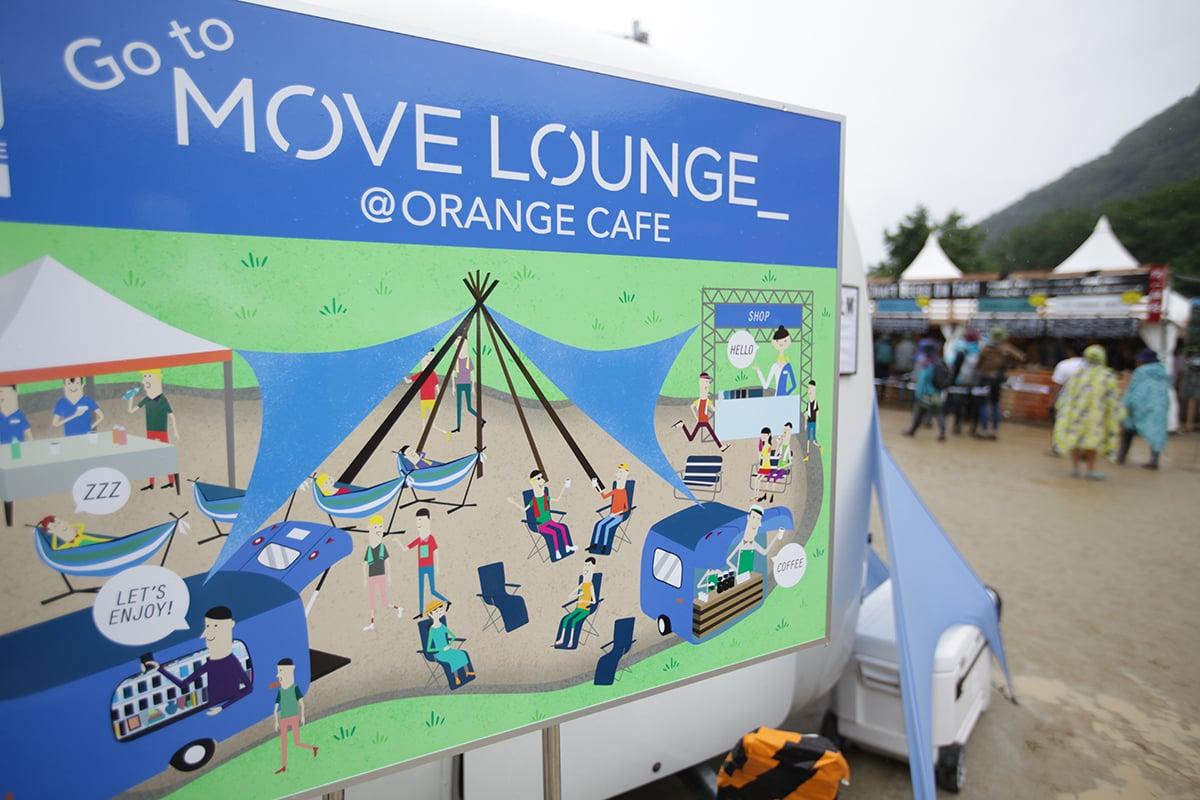 【レポート】「MOVE LOUNGE_」、フジロック会場に初出現!オレンジカフェの癒しスポットに