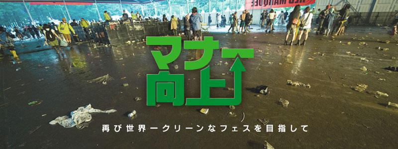03-15 【こどもフジロック】からのメッセージ