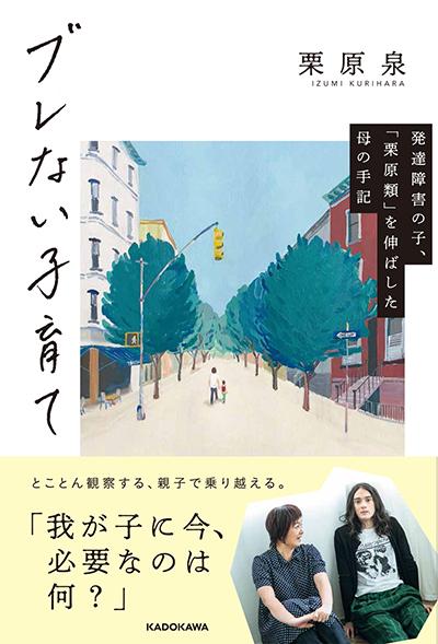 book1 【こどもフジロック】栗原泉・類親子とフジロックの歩み