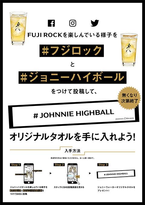 """re_campain JOHNNIE WALKER初参戦!フジロックだけで飲めるジョニーハイボール 「""""FUJI ROCK""""スタイル」&フジロックの森でペイントしたストライディングマンとは!?"""
