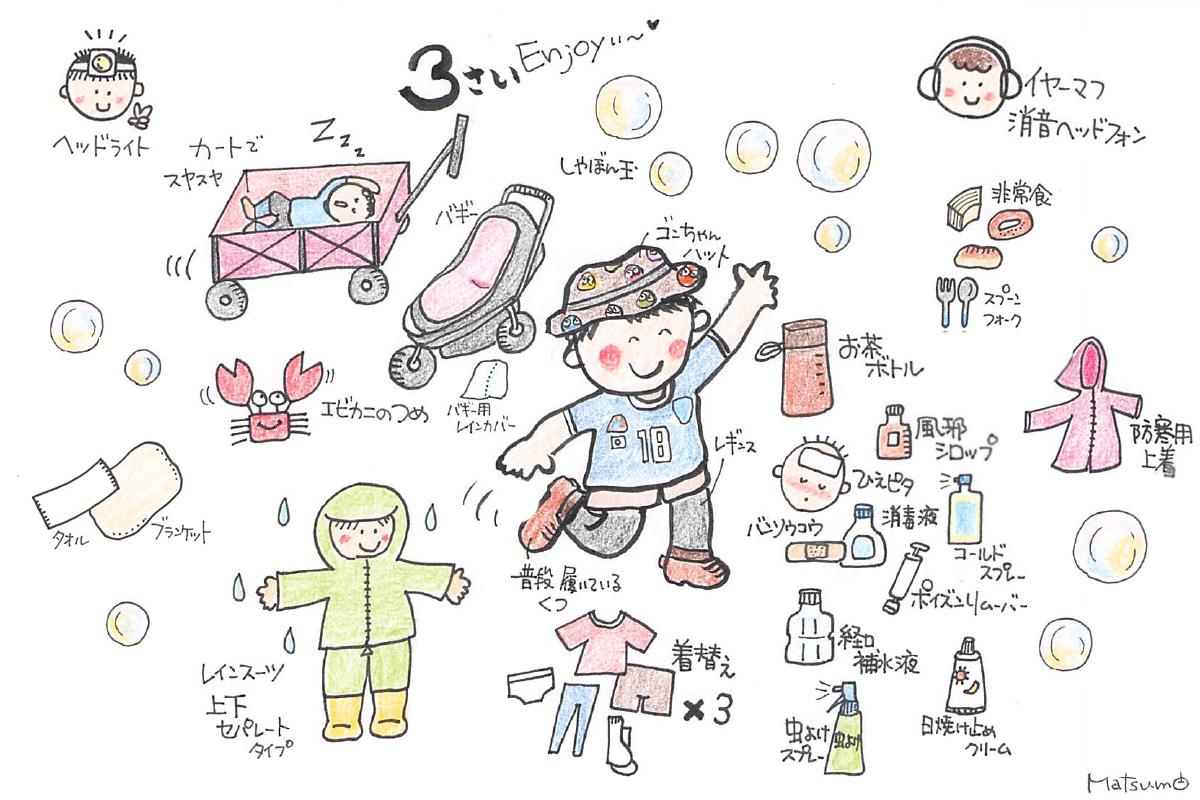 190328_kodomofuji_3 【こどもフジロック】子連れフェス準備を楽しもう! 〜1歳、2歳、3歳〜