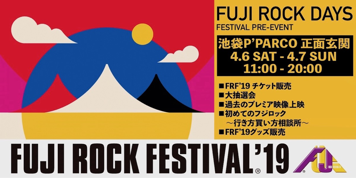 0405_frf_03 フジロック第三弾に石野卓球、中村佳穂ら18組が決定!プレイベント<FUJI ROCK DAYS>も今週末開催!#fujirock