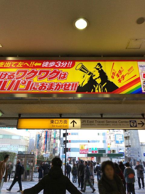 1 今年のフジロック早割は渋谷ではなく【池袋】ですよ!迷わず整理券を入手するためのガイドラインはコチラ
