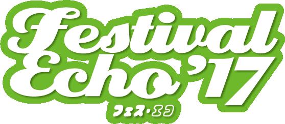 feseco-2017 サンボマスター フジロックから武道館へ繋がる道【FESTIVAL ECHO '17×瓦版特集 vol.2】