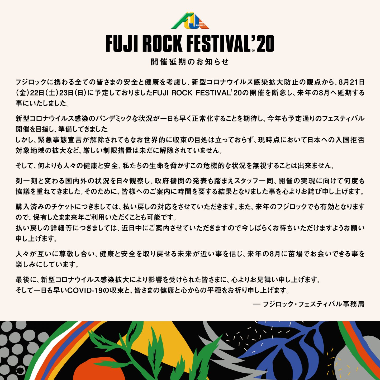 official_text_2020_jp-1440x1440 無念のフジロック・フェスティバル'20 延期!来年8月開催へ、チケットはそのまま有効 #fujirock
