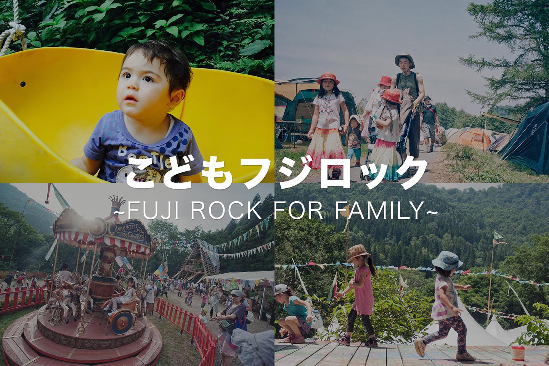 〜子どもも大人もフジロックへ行こう 2017〜 こどもフジロック ~FUJI ROCK FOR FAMILY~