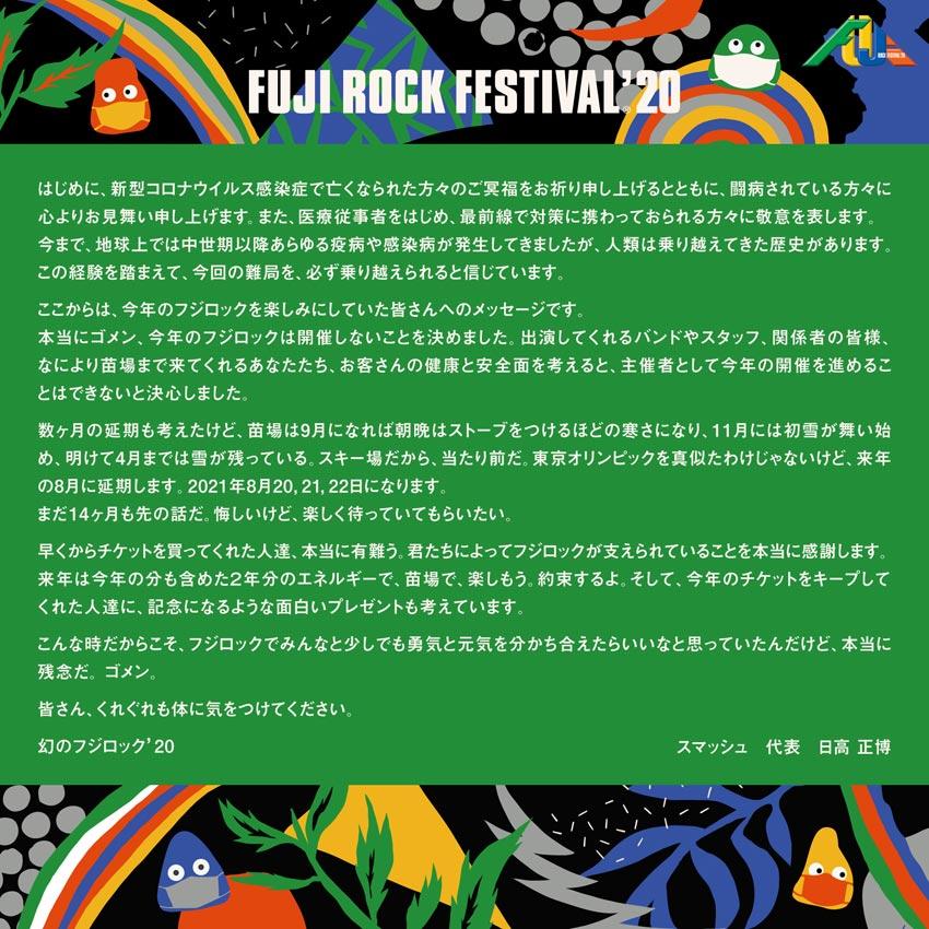 top_hidakasan_text_2020 無念のフジロック・フェスティバル'20 延期!来年8月開催へ、チケットはそのまま有効 #fujirock
