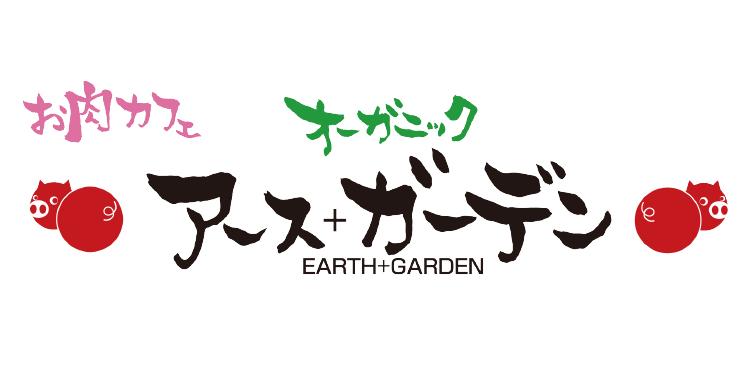 earthgarden-trim 【こどもフジロック】こどもフジごはん 2017