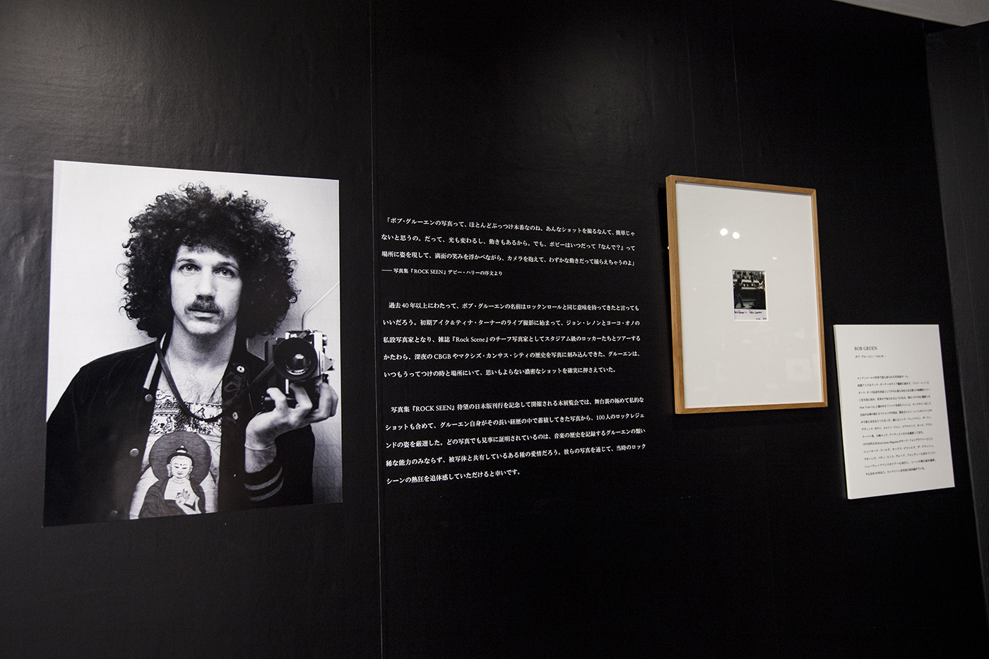 m-0005 【レポート】ロックの歴史が凝縮。フジロックファンも必見のボブ・グルーエン写真展
