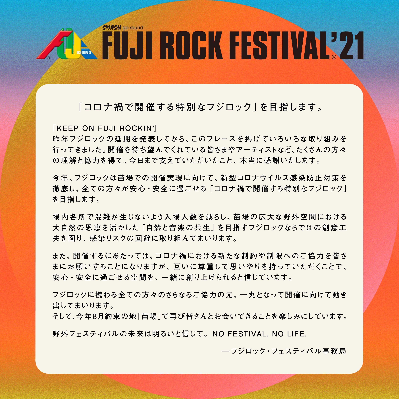 210326_news_frf21_01 待ちに待った!フジロック・フェスティバル'21 開催へのメッセージが到着!新規チケット発売情報も #fujirock