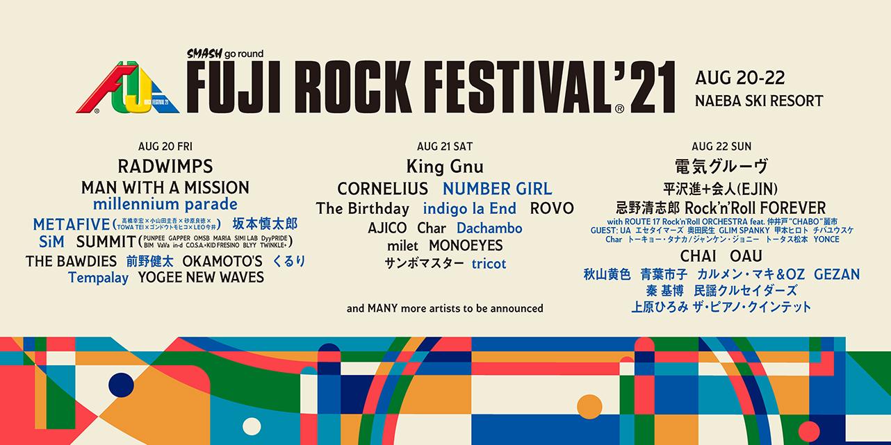 fujirock-2021-lineup02_01 フジロック'21第二弾ラインナップにNUMBER GIRL、くるりなど!電気グルーヴのコラボTシャツも登場! #fujirock