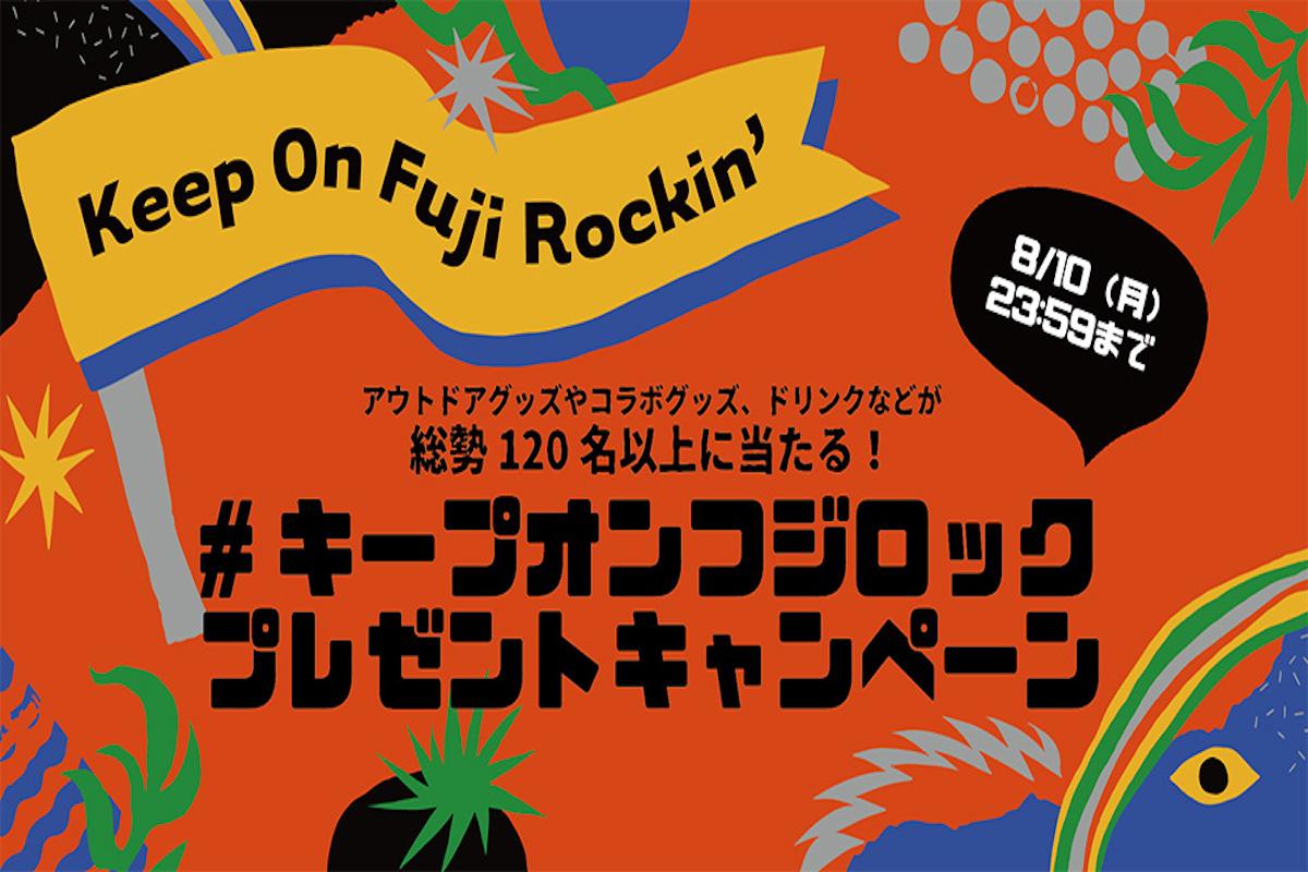 0730_KOFR_7 フジロックYouTube配信決定!おうちでフジロックを楽しめる〈Keep On Fuji Rockin'〉もスタート! #fujirock