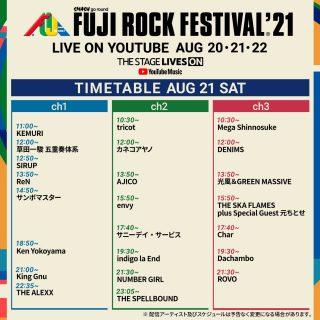 fujirock-2021-7_02-320x320 フジロック'21 YouTubeタイムテーブルが解禁! #fujirock