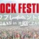 【今週末】フジロックのプレイベント決定版<フジロックデイズ>開催!池袋P'パルコ正面玄関にフジロック特設ブースが出現!!