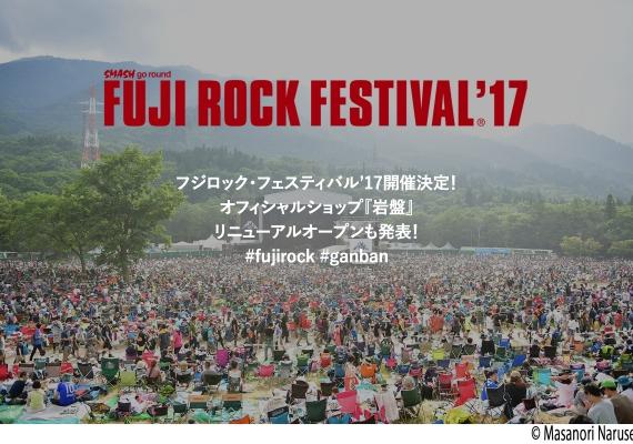 フジロック・フェスティバル'17開催決定!オフィシャルショップ『岩盤』リニューアルオープンも発表!#fujirock #ganban