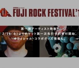 フジロック第一弾にビョークやエイフェックスら決定!お得な先行販売情報も解禁 #fujirock