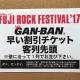 今年のフジロック早割は渋谷ではなく【池袋】ですよ!迷わず整理券を入手するためのガイドラインはコチラ