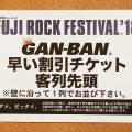 FUJI ROCK FESTIVAL'18『早い割引きチケット』ラストチャンス!!抽選に外れた人は 2月3日、オフィシャルショップ岩盤へ集合!#fujirock